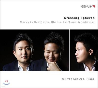 선우예권 - 베토벤: 피아노 소나타 30번 / 쇼팽: 빗방울 전주곡 / 차이코프스키: 사계 / 리스트: 라 캄파넬라 (Yekwon Sunwoo - Crossing Spheres)