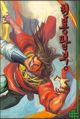 천룡팔부 34권 (완결)