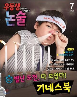 월간 우등생 논술 2017년 7월