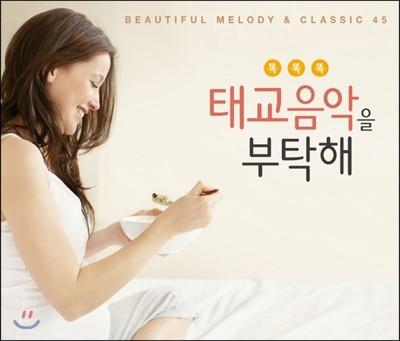 똑똑똑, 태교 음악을 부탁해! (Beautiful Melody & Classic 45)