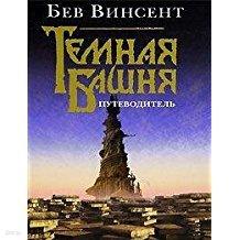Temnaya Bashnya (Russian) Hardcover