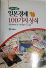 일본경제 100가지 상식