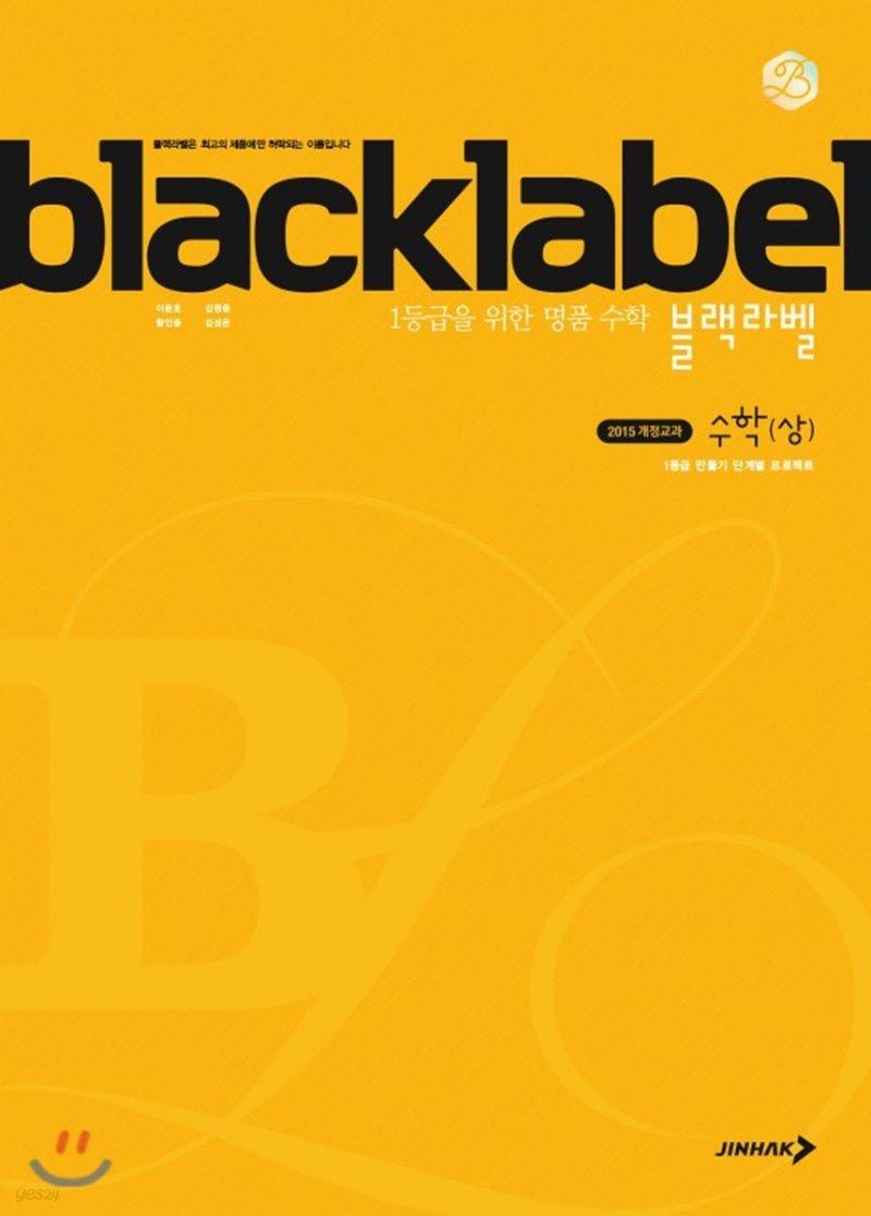 BLACKLABEL 블랙라벨 수학 (상) (2019년용)