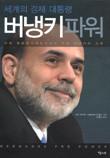 버냉키 파워 - 세계의 경제 대통령 (경제/양장본/상품설명참조/2)