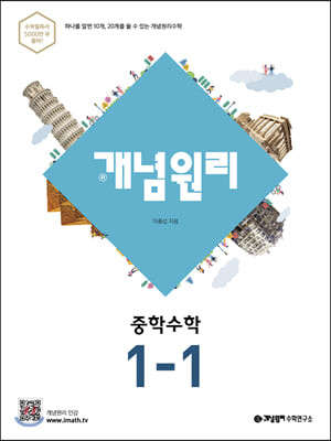 개념원리 중학수학 1-1 (2020년용)