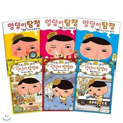 엉덩이 탐정 6권세트_고급문구세트 증정