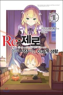 Re : 제로부터 시작하는 이세계 생활 11