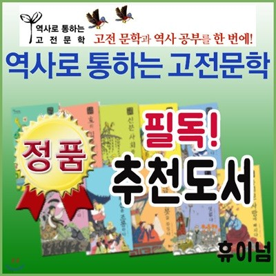 역사로통하는 고전문학 15권/휴이넘/초등고전/베스트고전문학/필독고전문학동화