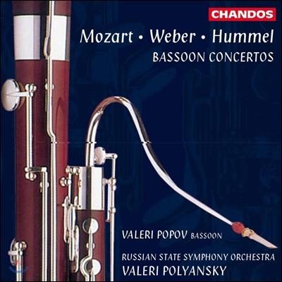 Valeri Popov 모차르트 / 베버 / 훔멜: 바순 협주곡 - 발레리 포포프 (Mozart / Weber / Hummel: Bassoon Concerto)