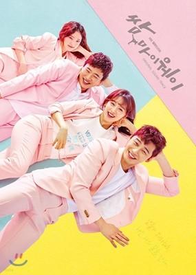 쌈,마이웨이 (KBS 2TV 월화드라마) OST