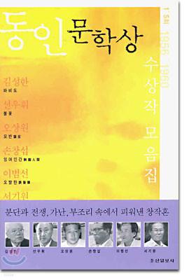 동인문학상 수상작 모음집
