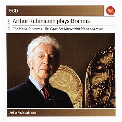 Arthur Rubinstein 루빈스타인이 연주하는 브람스 피아노 작품집 (plays Brahms)