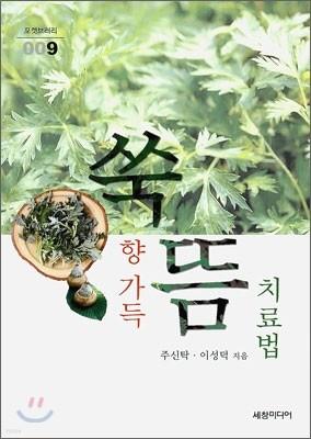 쑥 향 가득 뜸 치료법
