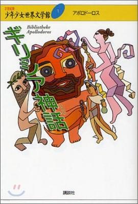 21世紀版少年少女世界文學館(1)ギリシア神話