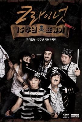 크라잉넛 15주년 기념콘서트 : 크라잉넛 15주년 표류기