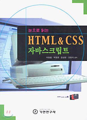 HTML & CSS 자바스크립트