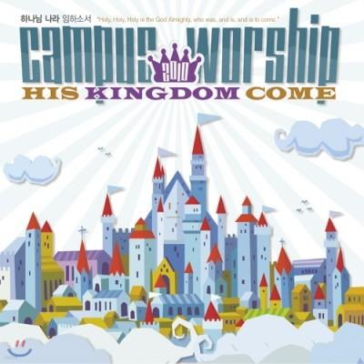 예수전도단 - 캠퍼스 워십 7집 : His Kingdom Come