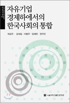 자유기업 경제하에서의 한국 사회의 통합