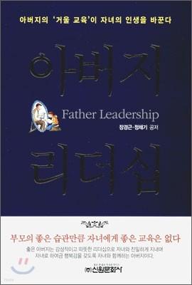 아버지 리더십