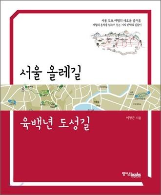 서울 올레길 육백년 도성길