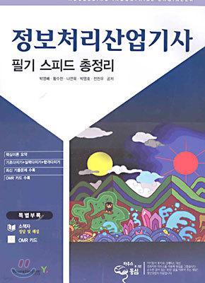 정보처리산업기사 필기 스피드총정리