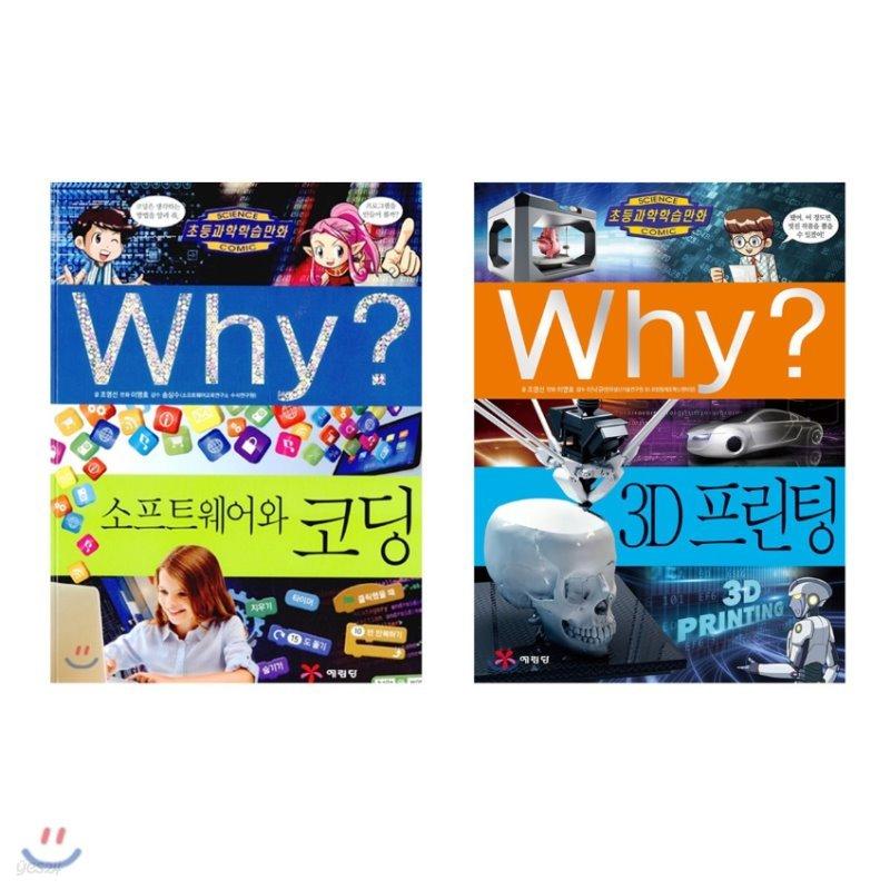 Why? 와이 소프트웨어와 코딩 + 3D 프린팅 세트