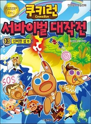 쿠키런 서바이벌 대작전 13