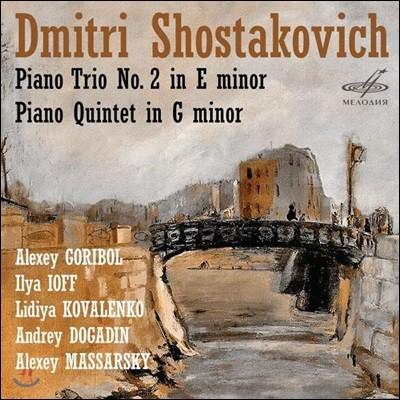 Alexey Goribol 쇼스타코비치: 피아노 삼중주, 오중주 - 알렉세이 고리볼 외 (Shostakovich: Piano Trio Op.67, Piano Quintet Op.57)