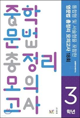 중학 문법 총정리 모의고사 3학년