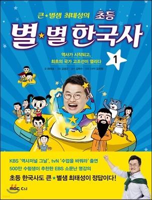 큰 별샘 최태성의 초등 별★별 한국사 1