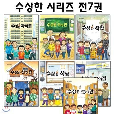 수상한 시리즈 세트(전7권)/링거치대증정