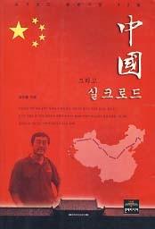 중국 그리고 실크로드