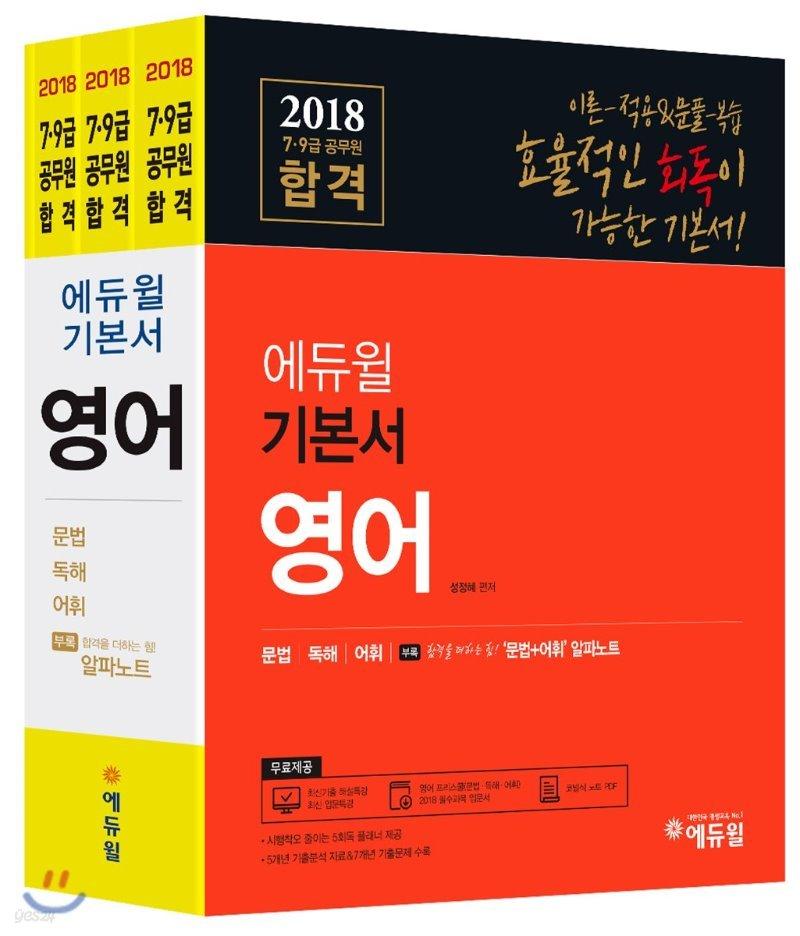 2018 에듀윌 7,9급 공무원 합격 기본서 영어
