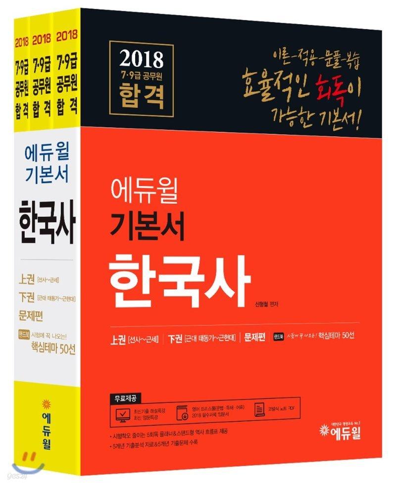 2018 에듀윌 7,9급 공무원 합격 기본서 한국사