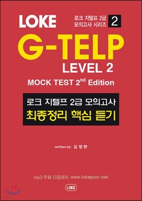 LOKE G-TELP LEVEL 2 Mock Test 2nd Edition