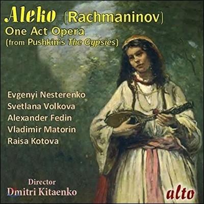 Dmitri Kitaenko / Evgenyi Nesterenko 라흐마니노프: 오페라 '알레코' - 예프게니 네스테렌코, 모스크바 필하모닉, 드미트리 키타옌코 (Rachmaninov: Aleko from Pushkin's The Gypsies)