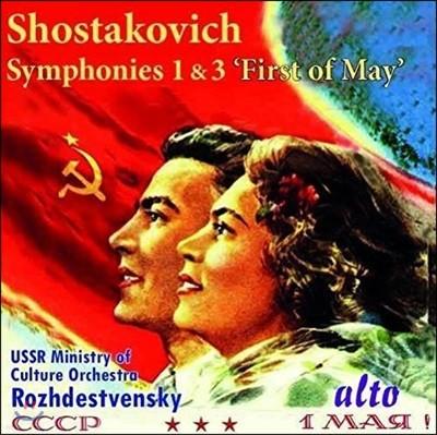 Gennady Rozhdestvensky 쇼스타코비치: 교향곡 1번, 3번 '5월 1일' - 겐나디 로제스트벤스키, 소련 문화성 교향악단 (Shostakovich: Symphonies Op.10 & Op.20 'First of May')