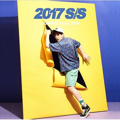 준호 (Junho) - 2017 S/S (CD+DVD) (초회생산한정반 A)