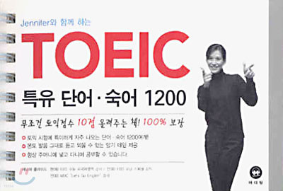 TOEIC 특유 단어 숙어 1200