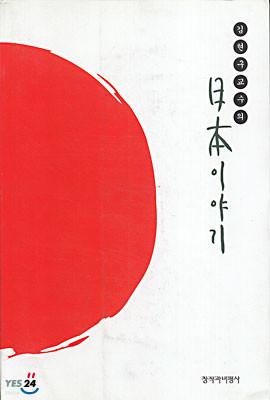 김현구 교수의 일본 이야기