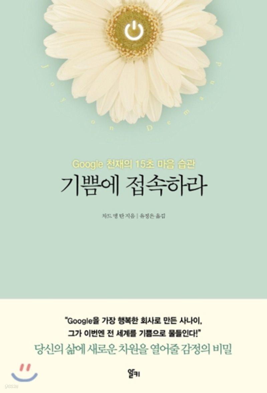 [대여] 기쁨에 접속하라