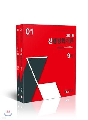2018 선행정학개론 9급