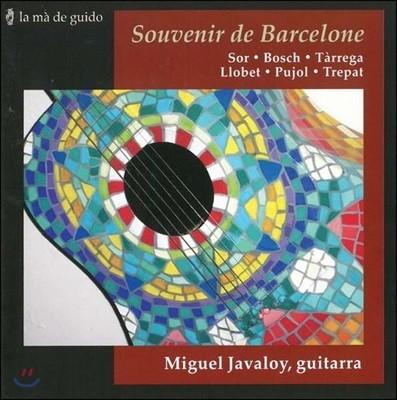 Miguel Javaloy 바르셀로나의 기타 음악 - 소르 / 보슈 / 타레가 / 푸욜 / 료벳 (Souvenir de Barcelone - Sor / Bosch / Tarrega / Pujol / Llobet / Trepat) 미겔 자발로이