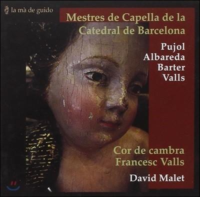 David Malet 17세기 바르셀로나 성당의 교회음악 - 푸욜 / 알바레다 / 바르테르 외 (Mestres de Capella de la Catedral de Barcelona - J.P. Pujol / Albareda / Barter) 프란세스크 발스 실내합창단, 다비드 말레