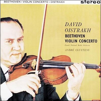 David Oistrakh / Andre Cluytens 베토벤: 바이올린 협주곡 (Beethoven: Violin Concerto Op.61) [LP]