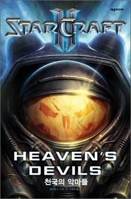 스타크래프트 2: 천국의 악마들