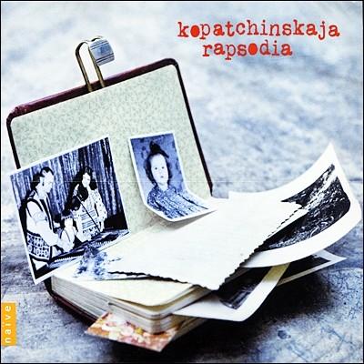 Patricia Kopatchinskaja 파트리샤 코파친스카야 바이올린 연주집 - 랩소디 (Rapsodia)