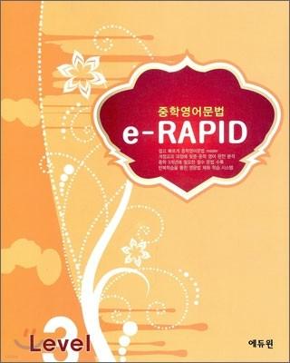 e-RAPID 영문법 Level 3