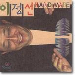 이정선 - Hand made