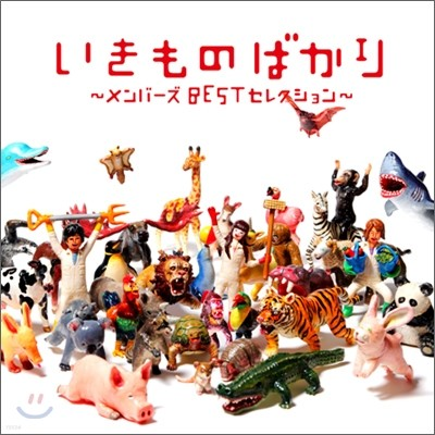 Ikimonogakari (이키모노가카리) - Ikimonogakari ~Member's Best Selection~ (이키모노가카리 - 베스트)